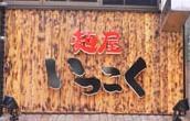 麺屋いっこく