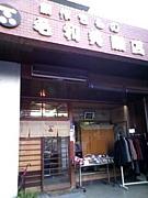 ☆毛利呉服店☆in福岡市南区
