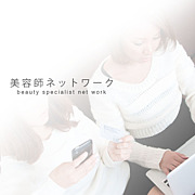 美容室のモデル&割引★大阪