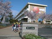 愛知県半田市立横川 小学校