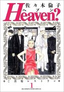 Heaven?(佐々木 倫子)
