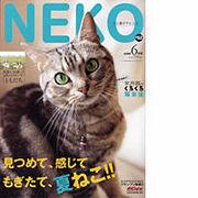 月刊NEKO