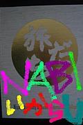 NABI五十嵐クラス☆S56・57