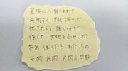 光岡小学校(1982.4〜1983.3)