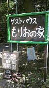 もりおの家 伊豆大島店