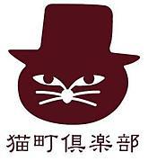 猫町倶楽部課外活動(東京)