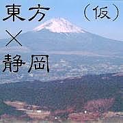 東方静岡コミュニティ
