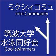 ☆筑波大学水泳同好会☆