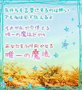 ★〜遠距離恋愛〜★