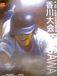 香川県高校野球