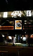 坐・和民 〜松山三番町店〜