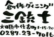 大田原の隠れ家『三銃士』の集い