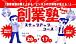 沖縄創業塾ステップアップの会