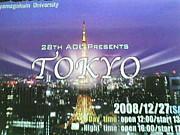 28th ADL公演 『TOKYO』 (終了)
