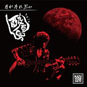 酔夏男 YOKANISE FOR MUSIC