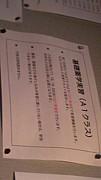 大阪薬科大学 11'A1クラス