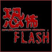 恐怖FLASH