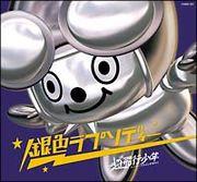 銀色ラプソディー by 超飛行少年