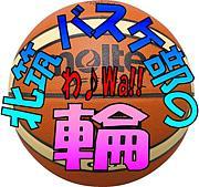 ★北筑高校 バスケ部の輪♪★