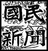 国民新聞・國民新聞(1972年-)