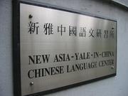 新雅中國語文研習所(CLC)