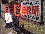 日本教育研究会