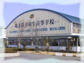 埼玉県立羽生高校