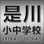 是川小中学校 1978.4.2-1979.4.1