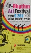 『P-Rhythm Art festival』