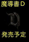 魔導書D会議室(部数/資金)