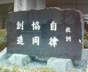 姫路飾西高等学校 7回生