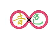 【音×色=∞】