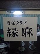麻雀クラブ縁麻えんま  (札幌)