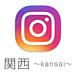 instagram 関西