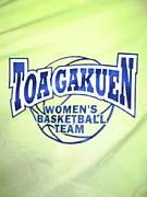 東亜学園バスケットボール部