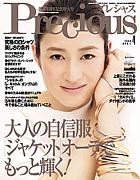 precious・プレシャス