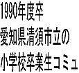 1990年度卒清須市の小学校同窓会