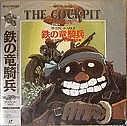 ザ・コクピット『鉄の竜騎兵』