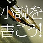 小説を書こう!!