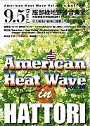 服部野外 American Heat Wave