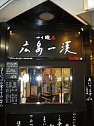 つけ麺屋 広島一漢