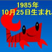 1985年10月25日生まれ