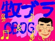 牧ブラッ(・∀:)
