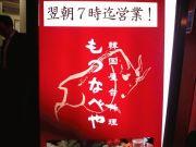 韓国屋台料理もつなべや道頓堀店