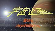 宇宙企画(Psychedelic組)