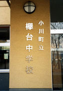 小川町立欅台中学校