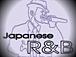 日本の男性R&B