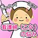 看護婦(乙女)の悩み