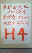 2007 社科専 H4