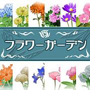 フラワーガーデン(mixiアプリ)